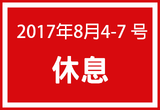 Jul S chinese closed notice