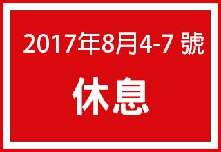 Jul chinese closed notice