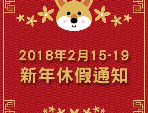 2018年新年放假通知