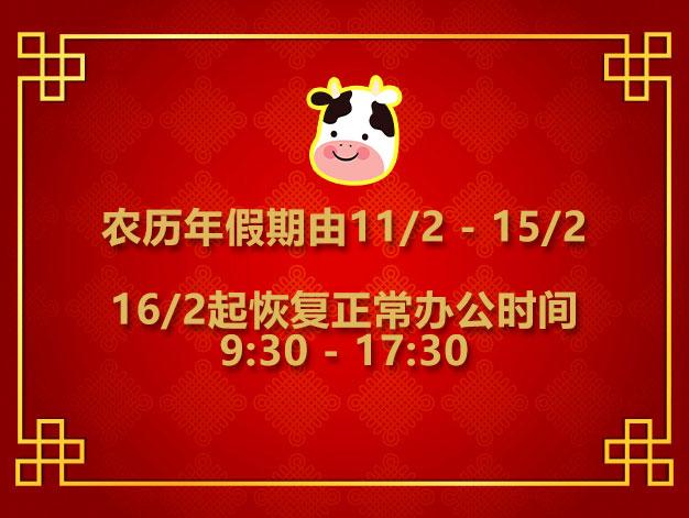 2021-chinese-NY-notice-SC